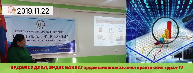 """""""ЭРДЭМ СУДЛАЛ, ЭРДЭС БАЯЛАГ-2019"""""""